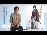 Rurouni Kenshin CAST INTERVIEW (рус.саб)