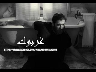 Wael Kfoury فيديو كليب وائل كفوري تبكي الطيور أغاني: Wael